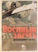 Vintage Russian poster - Subscribe for the 5 and a half per cent Military Loan.